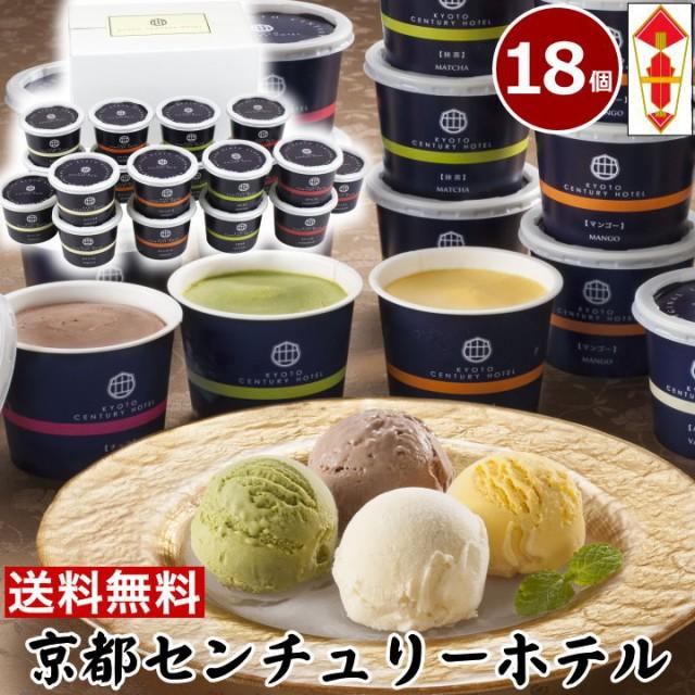 【T】【送料無料】お歳暮 ギフト 送料無料【18個】京都センチュリーホテル アイスクリームギフト アイスクリーム詰め合わせ お取り寄せグ