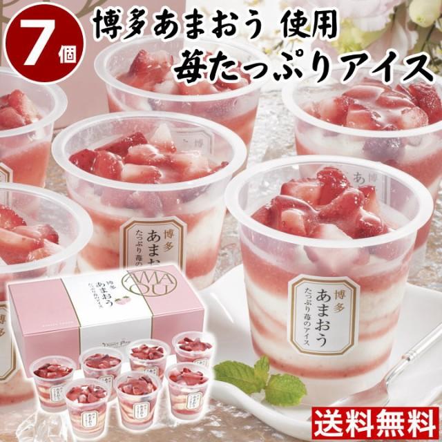 お取り寄せスイーツ【送料無料】博多あまおう たっぷり苺のアイス【7個入】 アイスクリーム ギフト アイスクリーム 送料無料 いちご ギフ