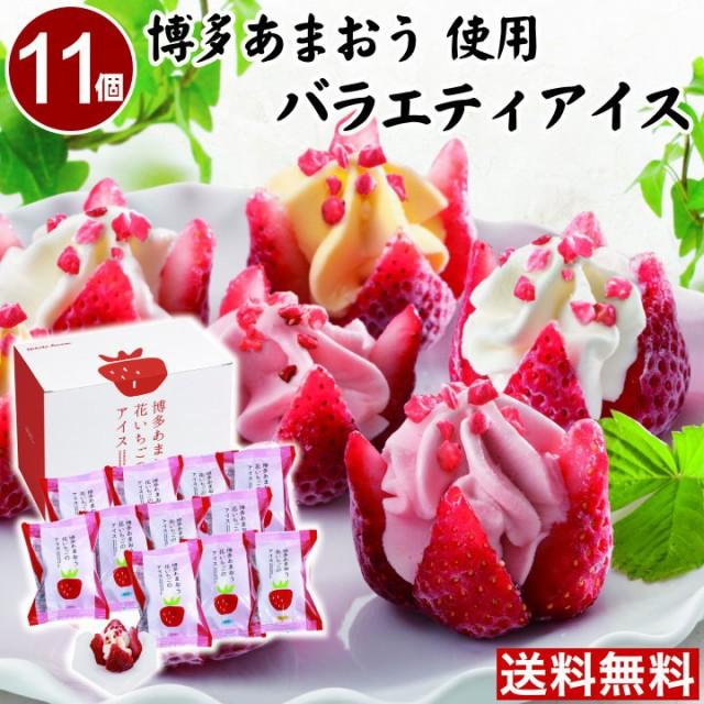 【T】お取り寄せグルメ 送料無料【11個】博多あまおう 花いちごのアイス 人気 お取り寄せグルメ スイーツ アイスクリーム いちごアイス