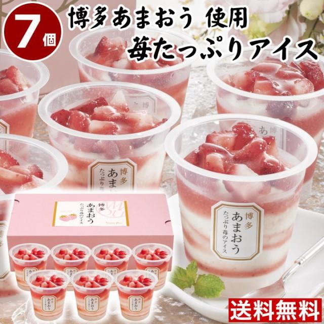 【T】お取り寄せグルメ 送料無料【7個】博多あまおう たっぷり苺のアイス 人気 お取り寄せグルメ スイーツ アイスクリーム いちごアイス