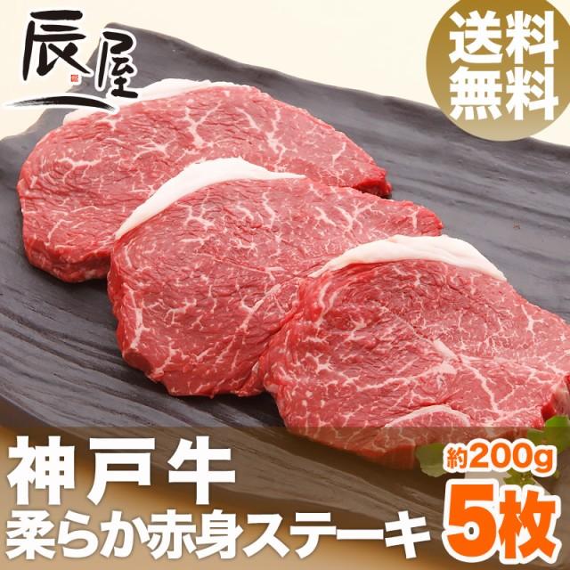 神戸牛 柔らか赤身 ステーキ 200g×5枚 送料無料 冷蔵