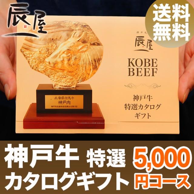 神戸牛 特選 カタログギフト 5000円コース 送料無料  ギフト券 御歳暮 引き出物