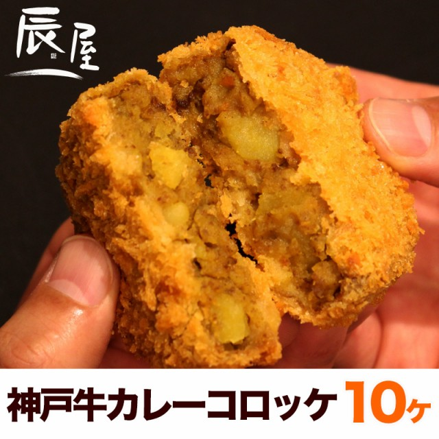 神戸牛 カレーコロッケ 10個入り 冷凍
