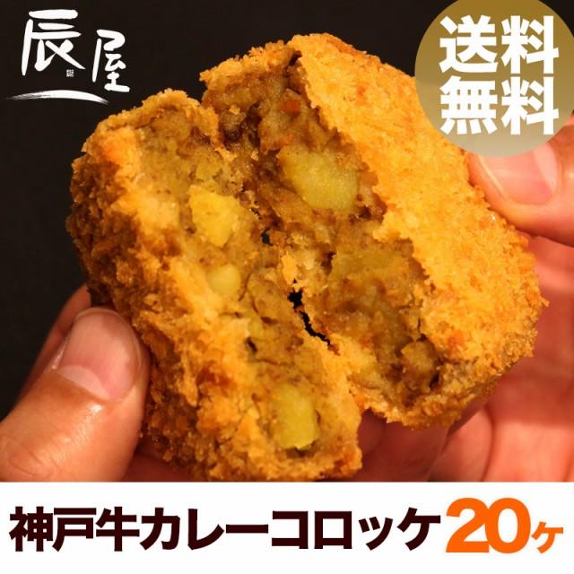 神戸牛 カレーコロッケ 20個入り 送料無料 冷凍