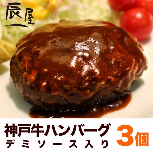 神戸牛 ハンバーグ デミ仕立て 3個 冷凍