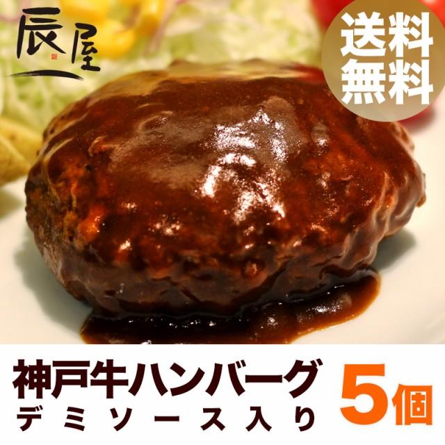 神戸牛 ハンバーグ デミ仕立て 5個 送料無料 冷凍