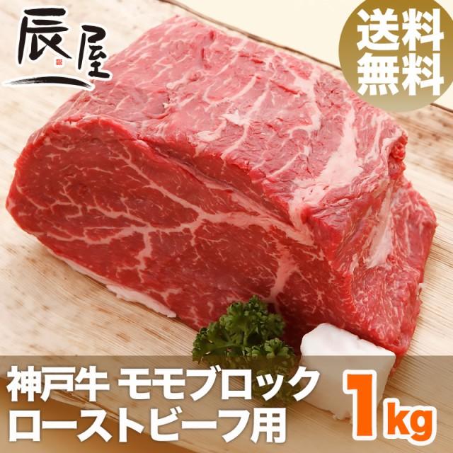 神戸牛 ローストビーフ用 モモ ブロック 1kg 送料無料 冷蔵