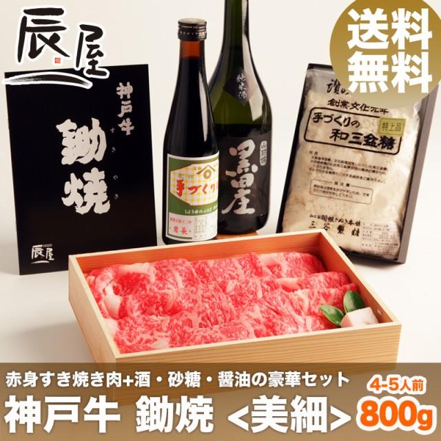 神戸牛 鋤焼 <美細> (赤身すき焼き肉 800g +醤油・砂糖・日本酒 セット)