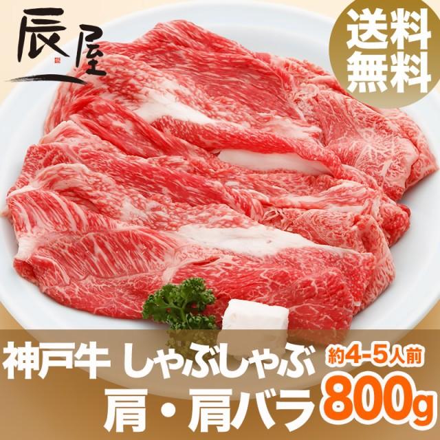 神戸牛 しゃぶしゃぶ肉 肩・肩バラ 800g(約4-5人前) 送料無料 冷蔵