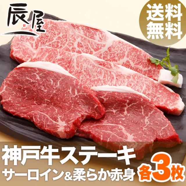 神戸牛 サーロイン & 柔らか赤身 ステーキセット 200g×各3枚 送料無料 冷蔵