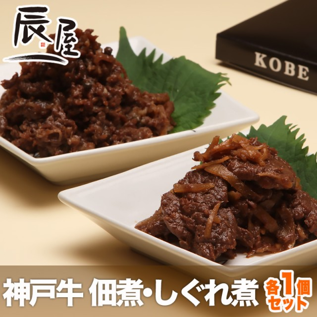 ネプリーグ に登場 神戸牛 佃煮・しぐれ煮 各1個セット  冷蔵