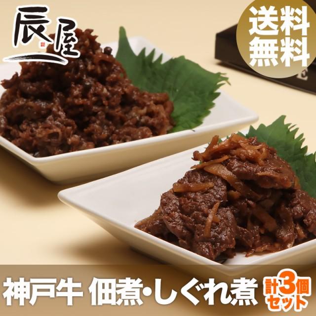 ネプリーグに登場 神戸牛 佃煮・しぐれ煮 計3個セット 送料無料 冷蔵