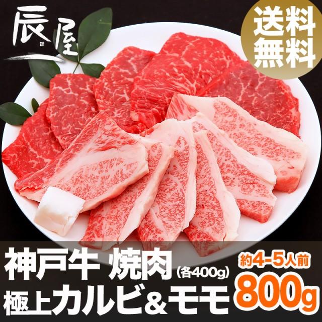 神戸牛 焼肉 セット 極上 カルビ & モモ 800g(約4-5人前) 送料無料 冷蔵