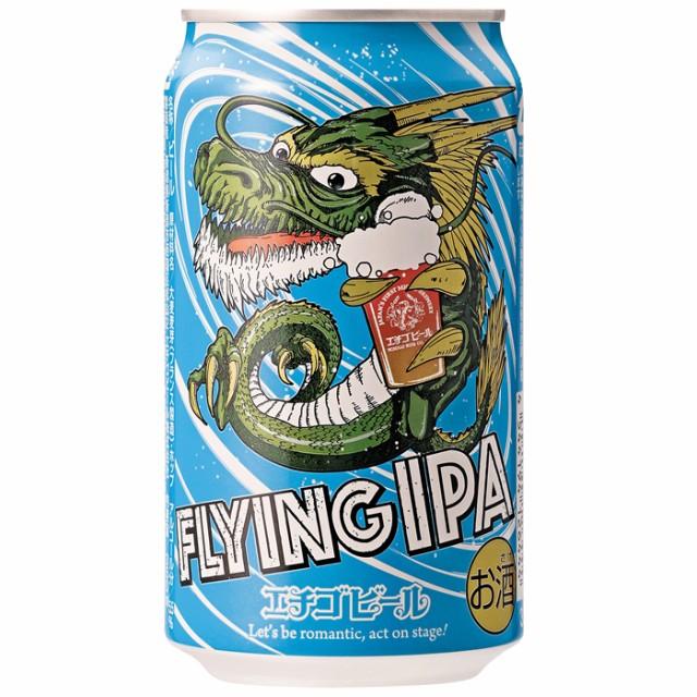 エチゴビール FLYNGIPA(フライングアイピーエー) 350ml×24本 送料無料 地ビール 人気 お中元 突き抜ける苦味、さわやかなシト