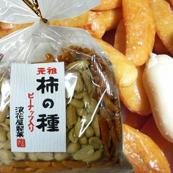 柿の種 浪花屋 ピーナッツ入り柿の種 巾着145g×10袋 浪花屋製菓 柿の種 ピーナッツ 豆 宴会 打ち上