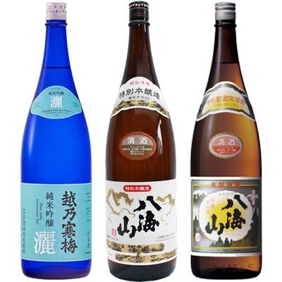 越乃寒梅 灑 純米吟醸 1.8Lと八海山 特別本醸造 1.8L と 八海山 普通酒 1.8L 日本酒 3本 飲み比べセ