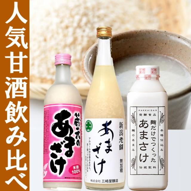 (クール便対応)甘酒飲み比べセット 人気のあまざけ 米麹 砂糖不使用 ノンアルコール 八海山、天領盃、三崎屋醸造