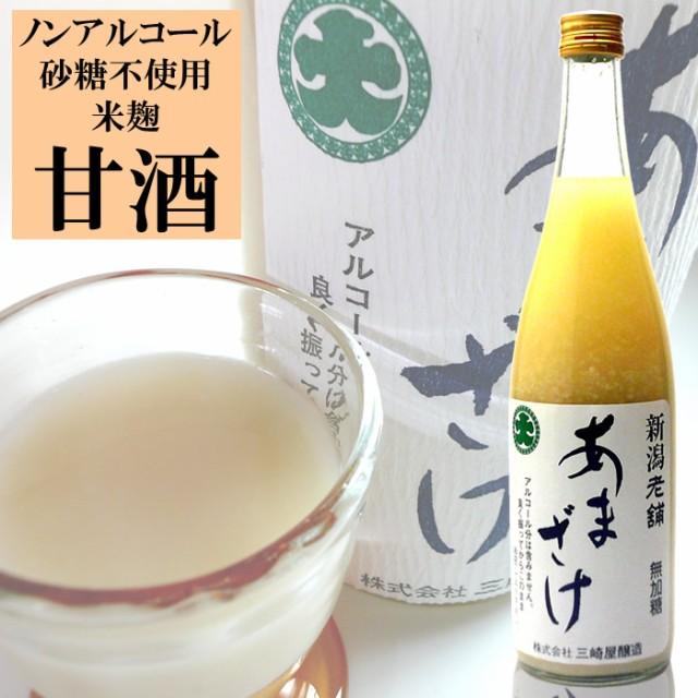 三崎屋醸造 あまざけストレート740g 甘酒 米麹 砂糖不使用 ノンアルコール ギフトにもおすすめ