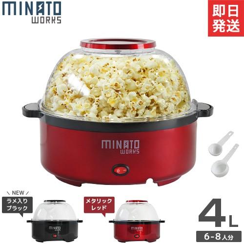 ミナト ポップコーンメーカー POP-401 (容量4L/家庭用100V)