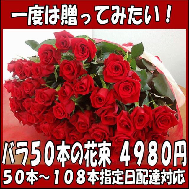 バラ50本花束4980円!100本バラの花束 還暦祝い60本のばらにも調整可 お祝 誕生日 お花 プレゼント ロングサイズ50cm
