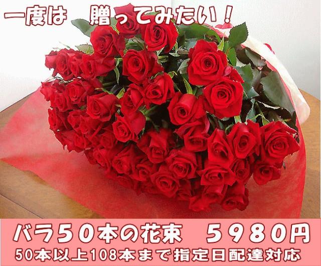 バラ50本花束5980円!100本バラの花束 還暦祝い60本のばらにも調整可 お祝 誕生日 お花 プレゼント ロングサイズ50cm