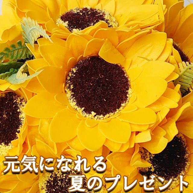 シャボンフラワー ひまわり フラワーケーキ ソープフラワー 父の日 フェイクフラワー 造花 インテリア 記念日 結婚 出産 プレゼント