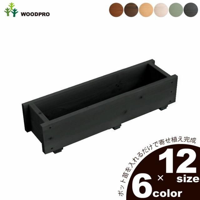 ダックス プランター140型(長さ600mm)【木製プランター】【スリムプランター】