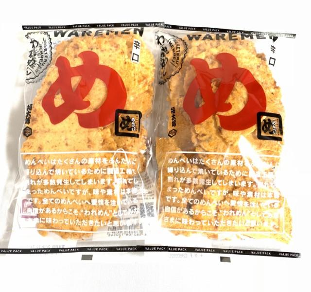 【2袋】めんべい 辛口 われめん お徳用 われせん アウトレット ギッシリ入った200g 福太郎