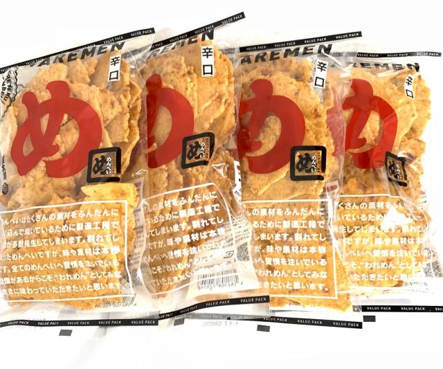 【4袋】めんべい 辛口 われめん お徳用 われせん アウトレット ギッシリ入った200g 福太郎