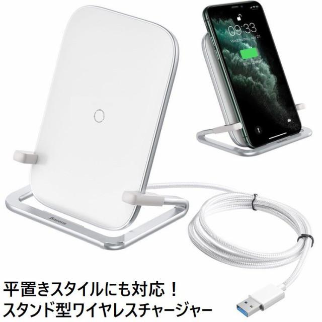 スマホ用ワイヤレス充電器最大出力15W高速充電。iPhone 12 11 XS/X 8、Galaxy他。スタンド、平置きいずれも置ける2ウェイQi充電器