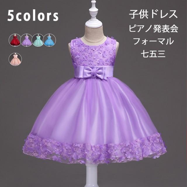 ab2408a29c3a6 子どもドレス ジュニアドレス フォーマル用 ピアノ発表会 子供ドレス 結婚式 女の子 ドレスキッズ