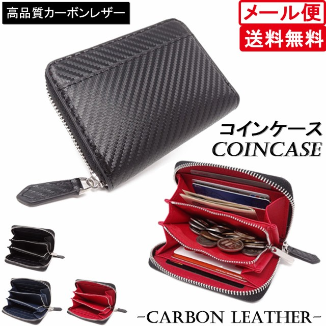 小銭入れ 財布 コインケース カーボン メンズ レザー 大容量 カードケース 革 薄型 お札入れ ウォレット ラウンドファスナー ギフト プレ