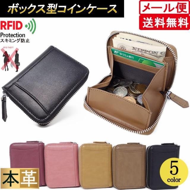 小銭入れ ミニ財布 コインケース ボックス型 メンズ レディース コンパクト ファスナー式 本革 大容量 スキミング防止 RFID ウォレット