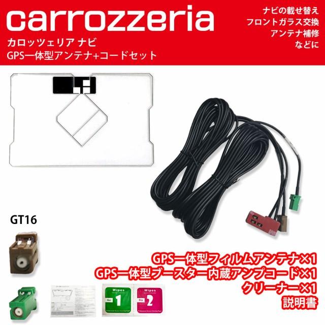 【メール便送料無料】 GPS一体型 フィルムアンテナ コード セット GT16 カロッツェリア AVIC-MRZ06 地デジ ワンセグ クリーナー付き 説明