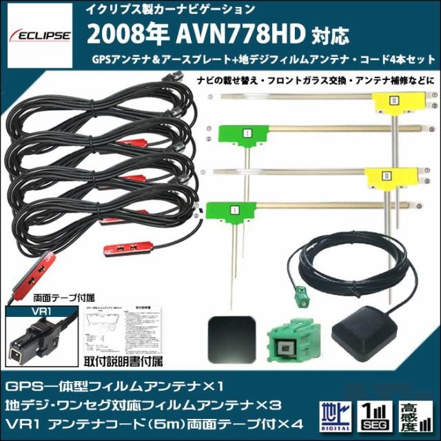 【メール便送料無料】 イクリプス AVN778HD GPSアンテナ L型アンテナ 4枚 コード ケーブル アースプレート セット ECLIPS 2008年 AVN 4CH