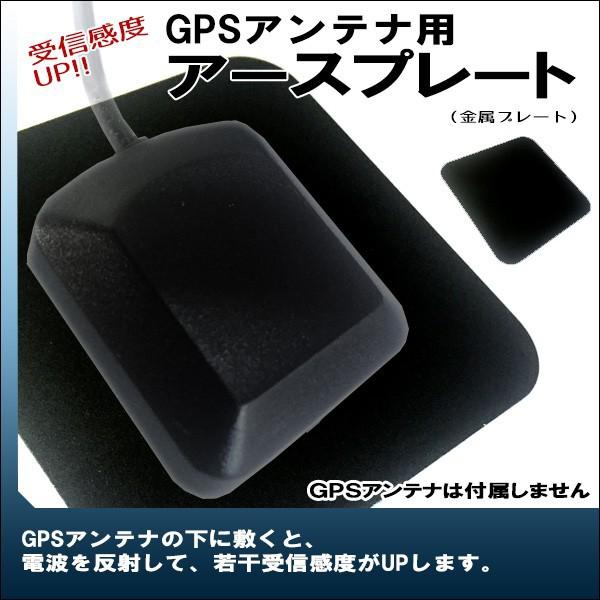 【メール便送料無料】 GPSアンテナ アースプレート シート GPSアースプレート 高感度 汎用 トヨタ ダイハツ アルパイン
