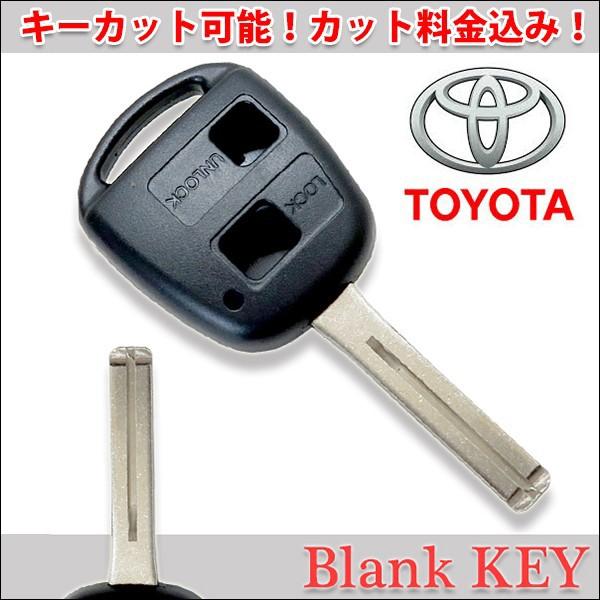 【メール便送料無料】 キーカット付 高品質ブランクキー トヨタ アリスト 2穴 ワイヤレスボタン スペア キー カギ 鍵 割れ交換に 合鍵