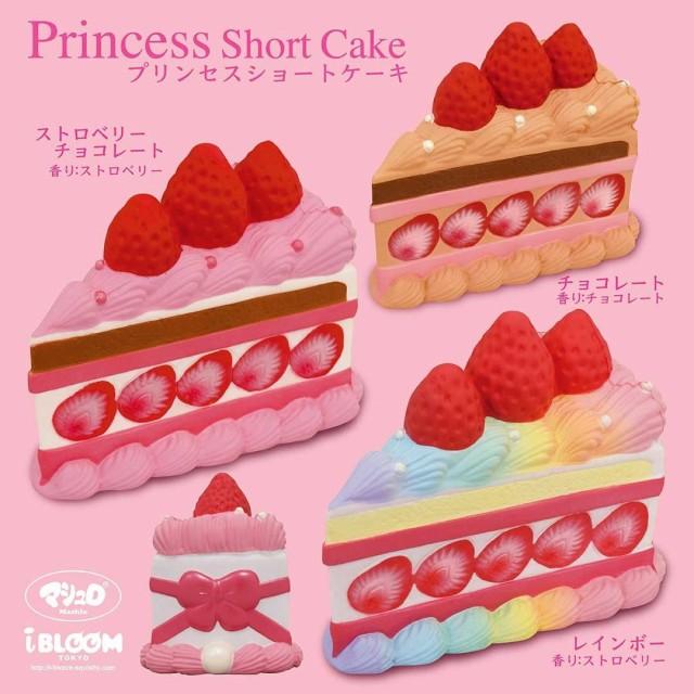ブルーム スクイーズ マシュロ プリンセスショートケーキ bloom