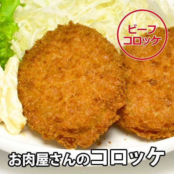 お肉屋さんの ビーフ コロッケ 30個(10個入り×3パック) 送料無料 パーティー 業務用 冷凍便