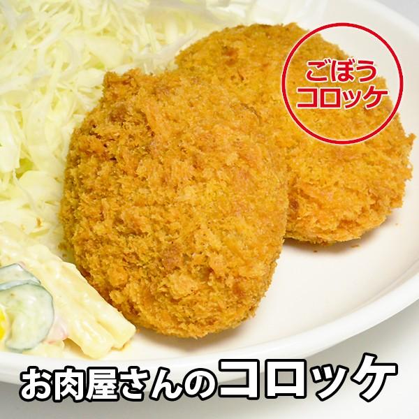 お肉屋さんの ごぼう コロッケ 80g×5個入り 牛蒡 ゴボウ 冷凍便