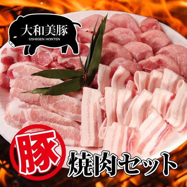 大和美豚の豚焼肉セット 1.8kg (豚ロース:120g×2・肩ロース:120g×2・豚バラ焼肉カット:500g・豚とろ:500g・ソーセージ:10本・岩
