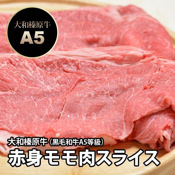 大和榛原牛(黒毛和牛A5等級)赤身モモ肉 400g しゃぶしゃぶ用 送料無料 冷凍便