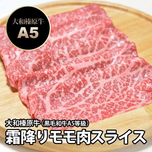 大和榛原牛(黒毛和牛A5等級)霜降りモモ肉 600g しゃぶしゃぶ用 送料無料 冷蔵便
