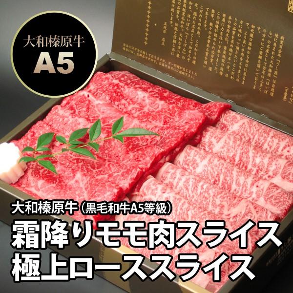 ギフト 大和榛原牛(黒毛和牛A5等級)霜降りモモ肉 350g + 極上ロース肉 350g しゃぶしゃぶ用 詰め合わせ 化粧箱入り 送料無料 お中元