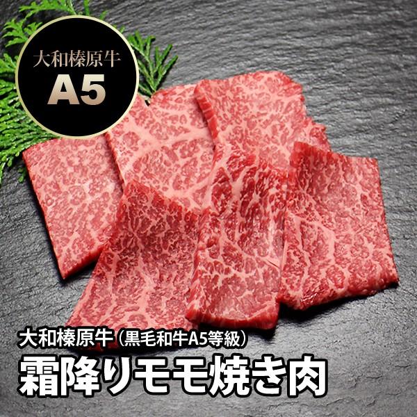 大和榛原牛(黒毛和牛A5等級)霜降りモモ肉 焼肉用 300g 冷蔵便