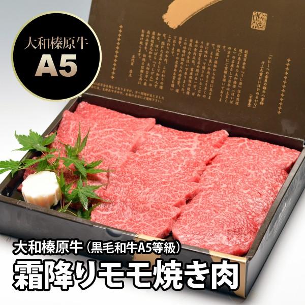 ギフト 大和榛原牛(黒毛和牛A5等級)霜降りモモ肉 2.0kg 焼肉用 化粧箱入り 送料無料 お中元 お歳暮 内祝い 冷蔵便