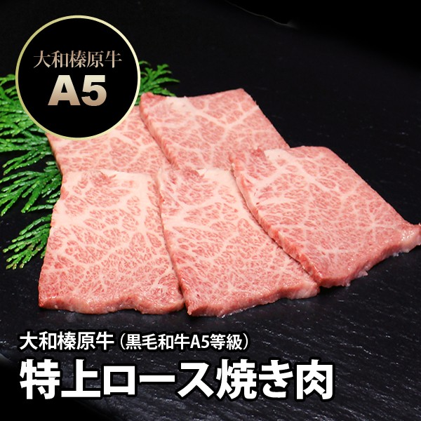 大和榛原牛(黒毛和牛A5等級)特上ロース 焼肉用 100g 冷蔵便