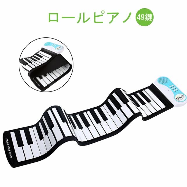 48b59108527e5 即納 ロールピアノ 49鍵 折りたたみ ロールアップピアノ 知育 ハンドロールピアノ おもちゃ 楽器 ロール
