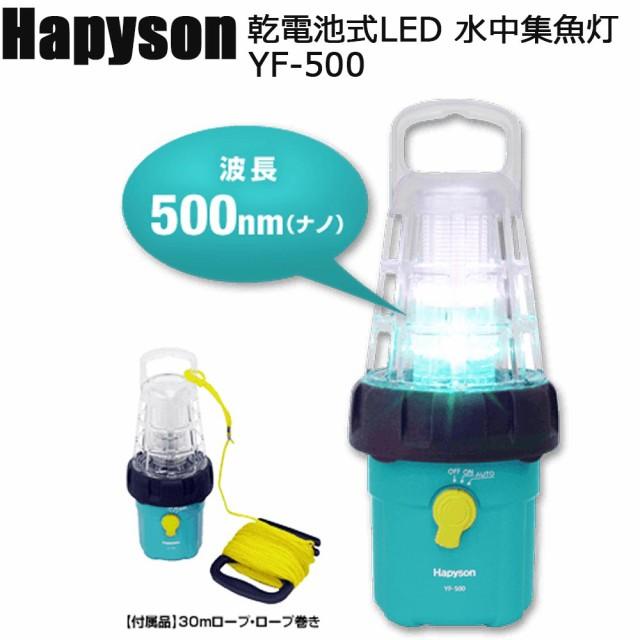 ハピソン YF-500 乾電池式LED 水中集魚灯 (hapyson-191198)|船釣り 深海釣り ソデイカ マグロ アジ イワシ ヒイカ 遠里釣具 おり釣具 ア