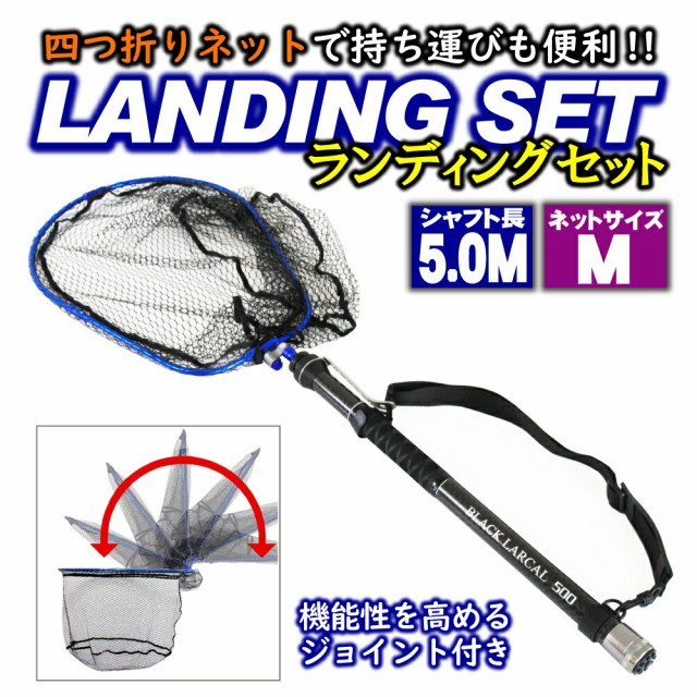【送料無料】四つ折り ランディングネットM 5m セット Black Larcal500 + 四つ折りランディングネットM + エボジョイント2 (landingset-0
